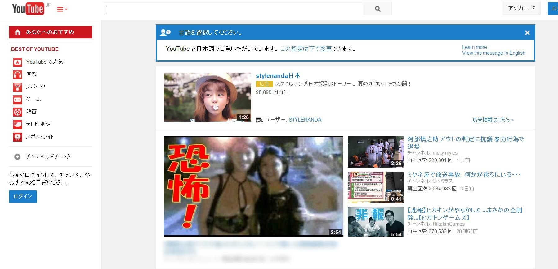 日本一になった動画