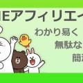 LINEアフィリエイトのノウハウ〜たった31日間で200万円稼いだ方法とは?