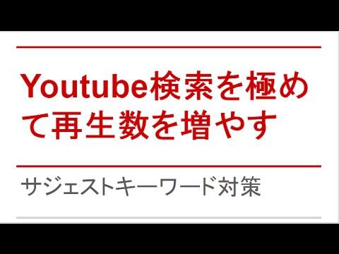 Youtubeで検索上位になる方法~サジェストキーワードを極めて再生数を増やす~