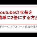 Youtubeの収益が2倍になる!?ミッドロール、ポストロール広告で収益を伸ばす方法