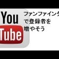 YouTubeチャンネル登録者数を無料で宣伝するテクニック!ファンファインダーとは?
