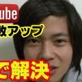やっちゃダメ!YouTubeで動画の再生回数と高評価を増やす裏技