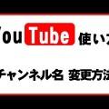 YouTube チャンネル名の変更方法