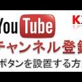 YouTubeチャンネル登録ボタンの設置方法