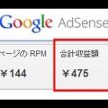 YouTubeアドセンスで本日の広告収益を確認する方法