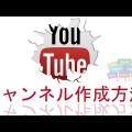 YouTubeチャンネルを作成する方法