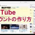 YouTubeアカウントの作り方(作成方法)