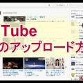 YouTubeで動画をアップロードする方法