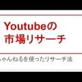 Youtube稼ぐためのリサーチ術~2ちゃんねる編~