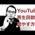 YouTubeでSEO これで再生回数が増える!