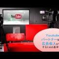 YouTubeアフィリエイトとは?YouTubeアフィリエイトの方法・やり方を徹底解説!