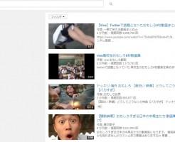 YouTube再生回数の上がるタイトルの付け方