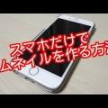 iPhoneでYouTubeサムネイルの作り方と変更方法!スマホなら簡単