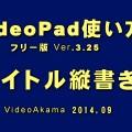無料動画編集ソフトVideoPadでタイトルや字幕を縦書きで作成する方法
