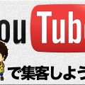 YouTube動画を活用した集客術!アフィリエイトサイトへ導く3つのポイント
