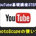 YouTubeカスタムサムネイルを無料画像編集ソフトPhotoScapeで作る方法