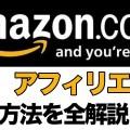 Amazonアフィリエイト(アソシエイト)の登録方法と広告リンクの作り方