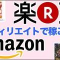 Amazon&楽天アフィリエイトの効率的な稼ぎ方と攻略法を徹底解説!