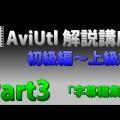 AviUtl初心者講座 かっこいい字幕とエンドロールの作り方