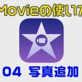 iMovieで動画に写真を追加し編集する方法!iPhoneで簡単