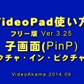 無料動画編集ソフトVideoPadでTV番組のようなワイプを動画に入れる方法