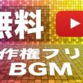 YouTube動画で使えるオシャレでかっこいい著作権フリーのBGMを探す方法