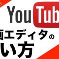 動画編集ソフト不要!無料のYouTube動画エディタで字幕テロップを入れる方法