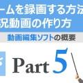 YouTubeゲーム実況初心者講座 おすすめ無料動画編集ソフトの紹介