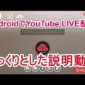 AndroidアプリでYouTube生放送配信する方法!Live on YouTubeの使い方