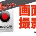 PC画面を録画できる無料キャプチャーソフトBandicamの使い方